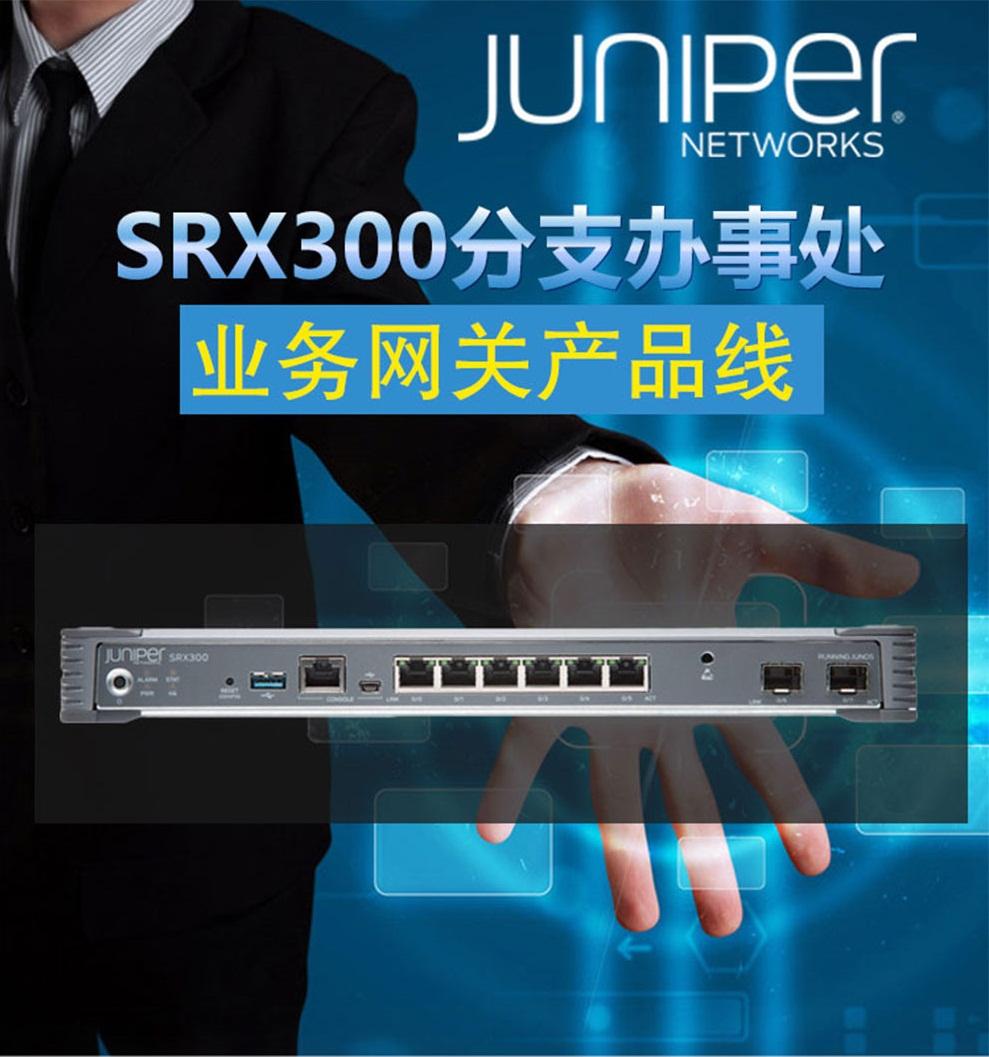 瞻博(Juniper) SRX340-SYS-JE 千兆企业级VPN硬件防火墙_防火墙_网络